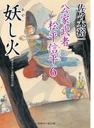 妖し火(二見時代小説文庫)