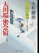大川端密会宿(二見時代小説文庫)