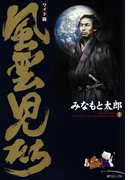ワイド版風雲児たち(1)(SPコミックス)