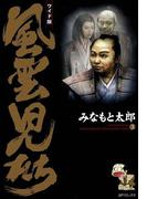 ワイド版風雲児たち(3)(SPコミックス)