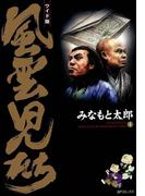 ワイド版風雲児たち(4)(SPコミックス)