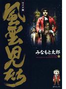 ワイド版風雲児たち(9)(SPコミックス)