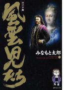 ワイド版風雲児たち(11)(SPコミックス)