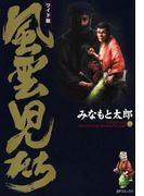 ワイド版風雲児たち(19)(SPコミックス)