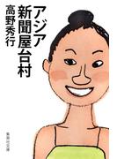 アジア新聞屋台村(集英社文庫)