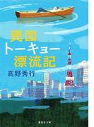 異国トーキョー漂流記(集英社文庫)