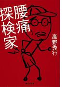 腰痛探検家(集英社文庫)