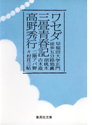 ワセダ三畳青春記(集英社文庫)