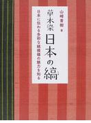 草木染日本の縞 日本に伝わる多彩な縞模様の魅力を知る 新装版