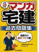 マンガ宅建過去問題集 平成26年版 (マンガ宅建シリーズ)