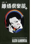 離婚倶楽部(上村一夫ビブリオテーク) 2巻セット