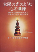 太陽の光のような心の訓練 チベット仏教強さの理由 (Parade Books)