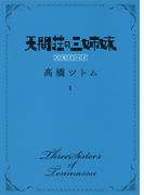 天間荘の三姉妹スカイハイ 1 (ヤングジャンプ・コミックスGJ)(ヤングジャンプコミックス)
