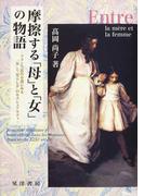 摩擦する「母」と「女」の物語 フランス近代小説にみる「女」と「男らしさ」のセクシュアリティ