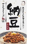 おかめちゃんの毎日食べたい!納豆レシピ からだがよろこぶ86品 (ミニCookシリーズ)