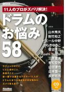 ドラムのお悩み58 11人のプロがズバリ解決! (リズム&ドラム・マガジン)(リズム&ドラム・マガジン)