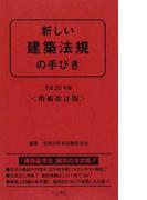 新しい建築法規の手びき 平成26年版