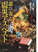 忍び寄る震災アスベスト 阪神・淡路と東日本