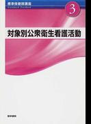 標準保健師講座 第3版 3 対象別公衆衛生看護活動 (Standard Textbook)