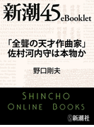 「全聾の天才作曲家」佐村河内守は本物か―新潮45eBooklet(新潮45eBooklet)