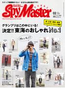 Spy Master TOKAI 2014年2月号(Spy Master TOKAI)