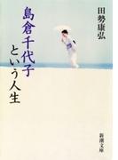 島倉千代子という人生(新潮文庫)(新潮文庫)