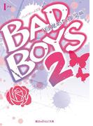 BAD BOYS 2 目覚めた夜叉 篇(魔法のiらんど文庫)