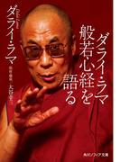 【期間限定価格】ダライ・ラマ般若心経を語る(角川ソフィア文庫)