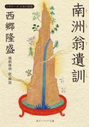 西郷隆盛「南洲翁遺訓」 ビギナーズ 日本の思想(角川ソフィア文庫)