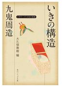 九鬼周造「いきの構造」 ビギナーズ 日本の思想(角川ソフィア文庫)