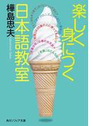 楽しく身につく日本語教室(角川ソフィア文庫)