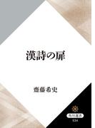 漢詩の扉(角川選書)
