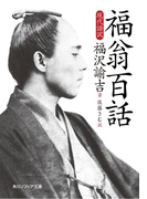 【期間限定価格】福翁百話 現代語訳(角川ソフィア文庫)