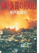 神戸新聞の100日(角川ソフィア文庫)