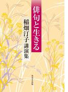 俳句と生きる 稲畑汀子講演集(角川学芸出版単行本)