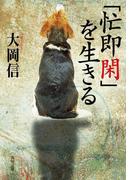 「忙即閑」を生きる(角川文庫)