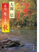 名句 歌ごよみ[秋](角川文庫)