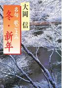 名句 歌ごよみ[冬・新年](角川文庫)
