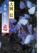 名句 歌ごよみ[恋](角川文庫)