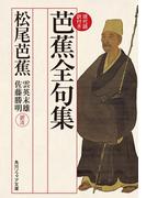 芭蕉全句集 現代語訳付き(角川ソフィア文庫)