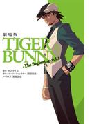 劇場版TIGER&BUNNY-The Beginning- vol.1(角川書店単行本)