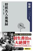 将棋名人血風録 奇人・変人・超人(角川oneテーマ21)