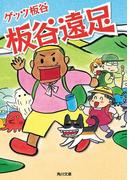 【期間限定価格】板谷遠足(角川文庫)