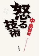 【期間限定価格】怒る技術(角川文庫)
