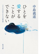 【期間限定価格】ひとを愛することができない マイナスのナルシスの告白(角川文庫)