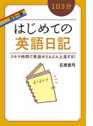カラー版 1日3分 はじめての英語日記(中経出版)