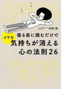 【期間限定価格】寝る前に読むだけでイヤな気持ちが消える心の法則26(中経出版)