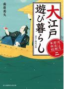おっとり若旦那 事件控(二) 大江戸遊び暮らし(新時代小説文庫)