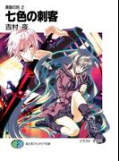 黄昏の刻2 七色の刺客(富士見ファンタジア文庫)