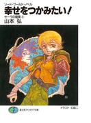 ソード・ワールド・ノベル サーラの冒険5 幸せをつかみたい!(富士見ファンタジア文庫)